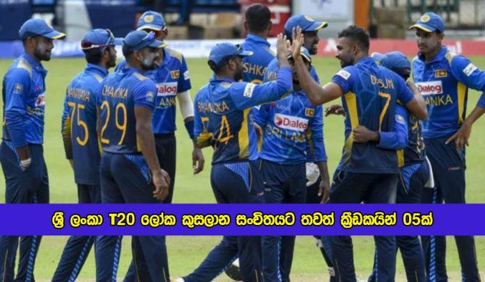 Sri Lanka Squad Changes - ශ්රී ලංකා T20 ලෝක කුසලාන සංචිතයට තවත් ක්රීඩකයින් 05ක්
