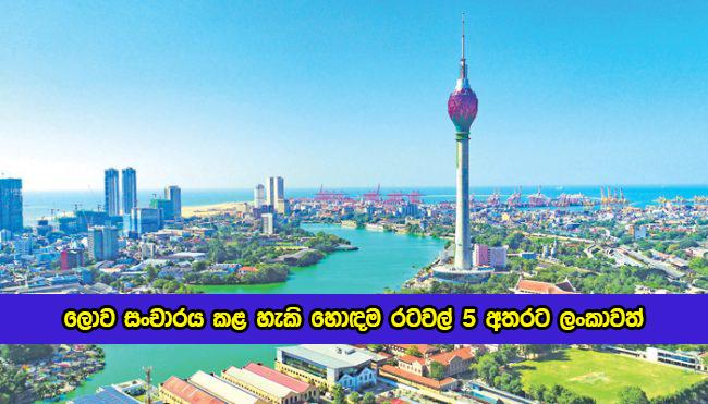 Conde Nast Traveler Article of Sri Lanka - ලොව සංචාරය කළ හැකි හොඳම රටවල් 5 අතරට ලංකාවත්