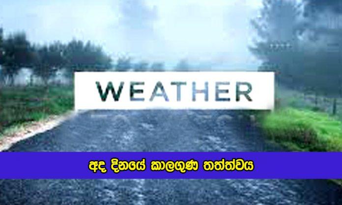 Today Weather Forecast - අද දිනයේ කාලගුණ තත්ත්වය