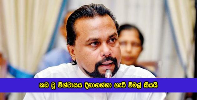 Wimal Weerawansha Statement of Government - කඩ වූ විශ්වාසය දිනාගන්නා හැටි විමල් කියයි